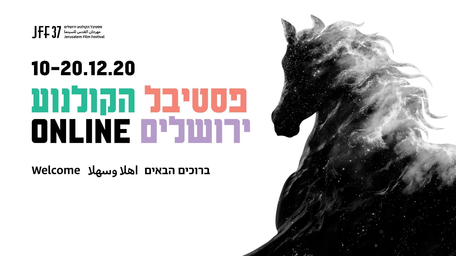 פסטיבל הקולנוע ירושלים, כרזה
